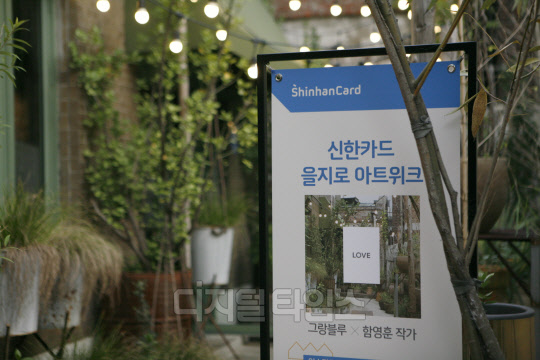 신한카드, `을지로 아트위크` 개최